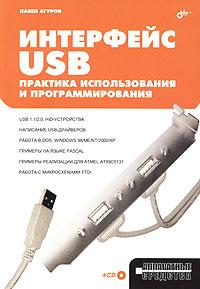 Интерфейс USB. Практика использования и программирования (+ CD-ROM). Павел Агуров
