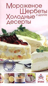 Мороженое, шербеты и другие холодные десерты
