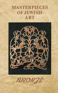Шедевры еврейского искусства. В трех книгах. Книга 1. Бронза