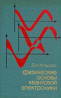 Физические основы квантовой электроники