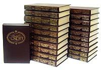 Вальтер Скотт. Собрание сочинений в 22 томах (комплект из 21 книги)