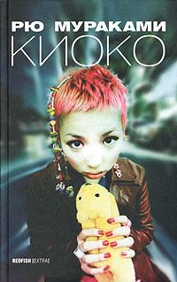 Книга Киоко