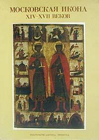 Московская икона XIV-XVII веков
