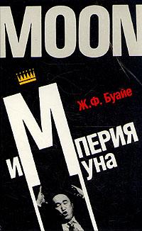 Империя Муна