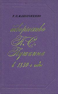 Творчество А. С. Пушкина в 1830-е годы