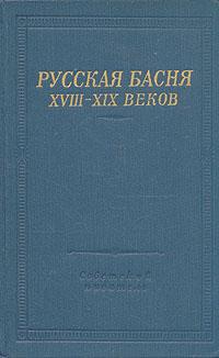 Русская басня XVIII-XIX веков