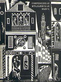 Современная итальянская пьеса. 1948-1956