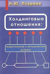 Холдинговые отношения: теоретические и методические аспекты - Н. Ю. Псарева