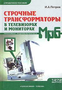 Строчные трансформаторы в телевизорах и мониторах. Справочное пособие