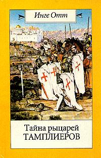 Тайна рыцарей тамплиеров