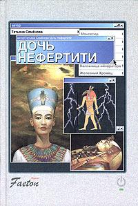 Дочь Нефертити