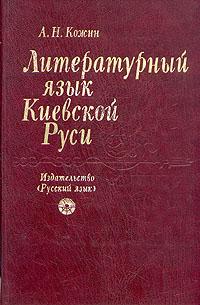 Литературный язык Киевской Руси