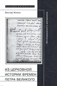 Из церковной истории времен Петра Великого. Исследования и материалы ( 5-86793-335-0 )
