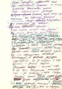 Слова на бумаге. Стихотворения, записи, наброски