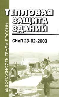 Тепловая защита зданий. СниП 23-02-2003 ( 5-93630-413-2 )