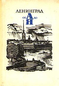 Ленинград от А до Я