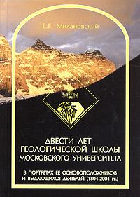 Двести лет геологической школы Московского университета ( 5-8291-0488-1 )