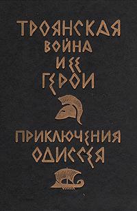 Книга Троянская война и ее герои. Приключения Одиссея