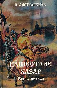 Нашествие хазар. Исторический роман в двух книгах. Книга 1