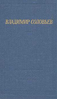 Владимир Соловьев. Стихотворения и шуточные пьесы