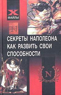 Книга Секреты Наполеона. Сверхпамять. Внимание. Скорочтение