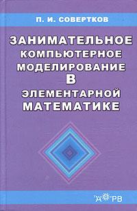 Занимательное компьютерное моделирование в элементарной математике. Учебное пособие ( 5-85438-012-9 )