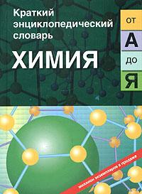 Химия от