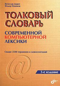 Толковый словарь современной компьютерной лексики. Вячеслав Дорот, Федор Новиков