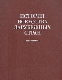 История искусства зарубежных стран. XVII - XVIII века