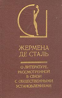 О литературе, рассмотренной в связи с общественными установлениями