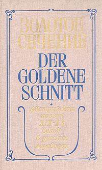 Золотое сечение. Австрийская поэзия XIX - XX веков в русских переводах