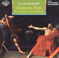 Король Лир. Антоний и Клеопатра (аудиокнига MP3)