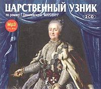 Царственный узник (аудиокнига МР3 на 2 CD)