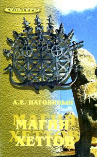 Книга Магия хеттов