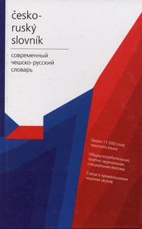 Cesko-rusky slovnik / ����������� ������-������� �������