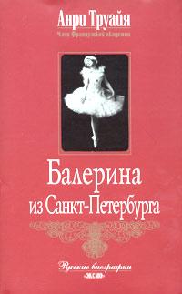 Книга Балерина из Санкт-Петербурга
