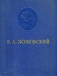 В. А. Жуковский. Сочинения