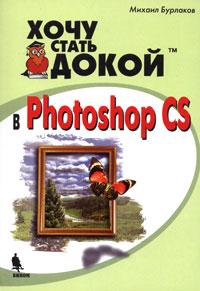 Хочу стать докой в Photoshop CS