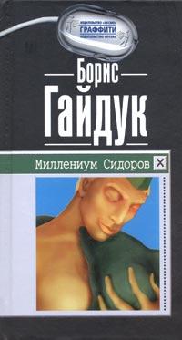 Миллениум Сидоров