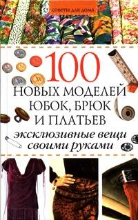 100 новых моделей юбок, брюк и платьев