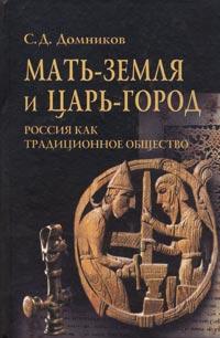 Мать-земля и Царь-город. Россия как традиционное общество