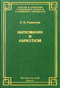 Наркомания и наркотизм, Л. И. Романова