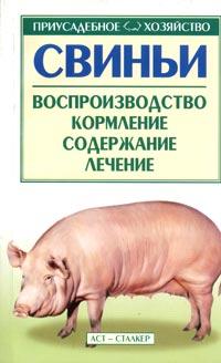 Купить Свиньи. Воспроизводство. Кормление. Содержание. Лечение, С. Н. Александров