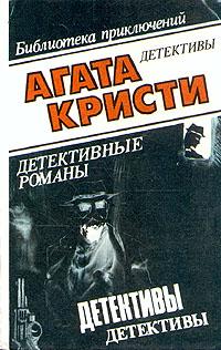 Агата Кристи. В десяти томах. Том 1. Драма в трех актах