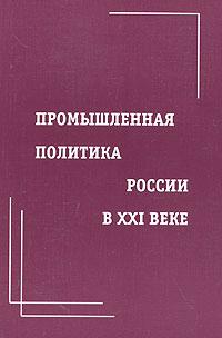 Промышленная политика России в XXI веке