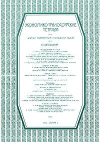 Экономико-философские тетради. Журнал современной социальной мысли, №2, 200412296407ЭФТ - независимый журнал современной социальной мысли, продолжающий отечественные традиции марксистских исследований в России. Журнал публикует материалы (исследования, статьи, заметки и реплики, а также обзоры и рецензии) преимущественно академического характера, предназначенные в основном для тех, кто углубленно изучает современные социальные процессы. Значительное место отводится публикациям архивных и труднодоступных (забытых) материалов, ставших классическими для отечественного обществознания.