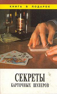 Секреты карточных шулеров