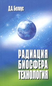 Радиация, биосфера, технология ( 5-93630-399-3 )