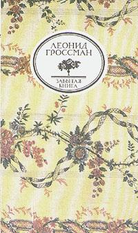 Записки Д'Аршиака. Пушкин в театральных креслах