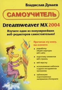 Dreamweaver MX 2004. Самоучитель